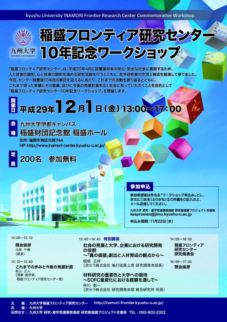 開催終了】12/1稲盛フロンティア研究センター10年記念ワークショップの ...